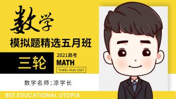2021高考数学—全国优质模拟题精选五月班