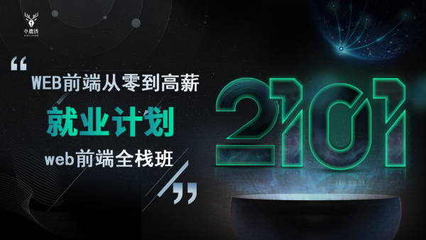 WEB前端从零到高薪就业计划 2101班 【小鹿线】