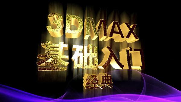 3DMAX基础入门(全套)【沐风老师】