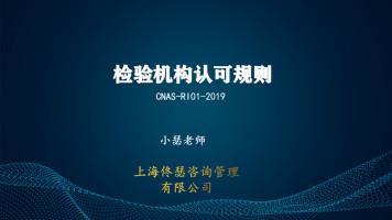 CNAS-RI01-2019 《检验机构认可规则》