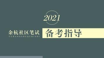 2021年余杭社区笔试备考指导