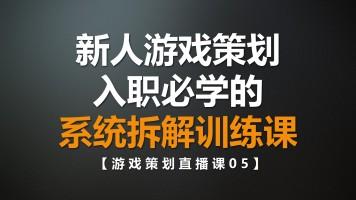 新人游戏策划入职必学的系统拆解训练课【游戏策划直播课05】