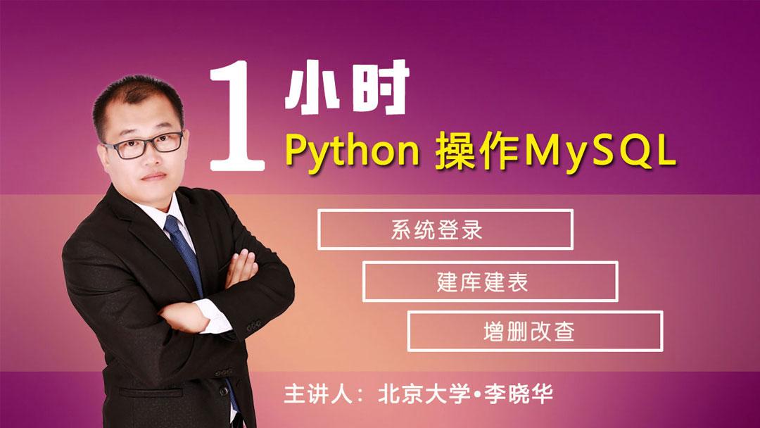 1小时搞定——Python操作MySQL
