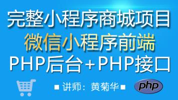 PHP版微信小程序商城说明