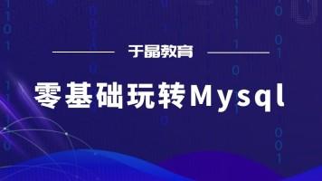 零基础玩转Mysql