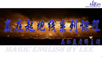 赢在起跑线系列课程(吴虹盈老师)(青少版1B)
