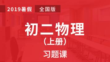 初二物理上册:习题课【家课堂网校】