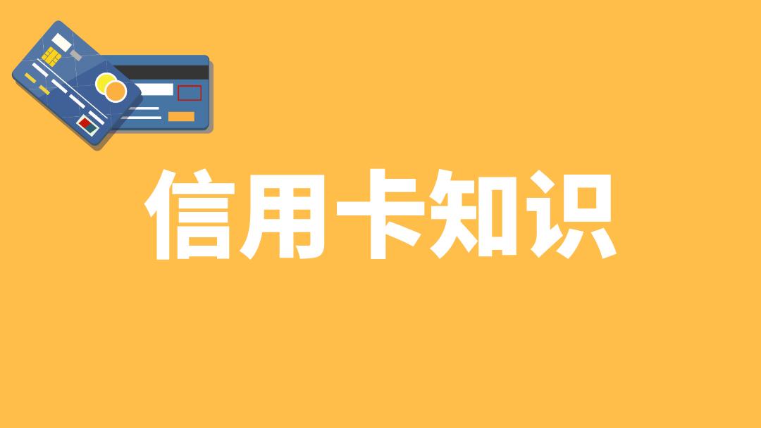 信用卡办卡 养卡 征信修复全套技术