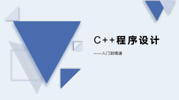 C++语言编程