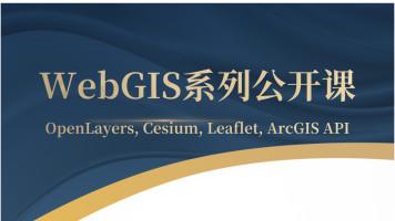 WebGIS系列公开课openlayers,cesium,leaflet,ArcGISAPIforJS