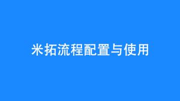 米拓流程助力企业高效协同办公