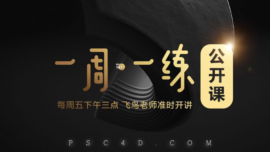 《PS+C4D》产品渲染合成海报实战案例电商设计 产品修图 淘宝美工