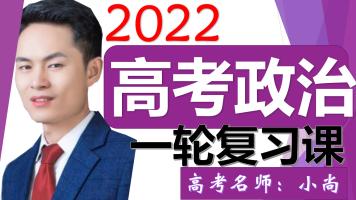 【高考政治】2022高考政治一轮复习课