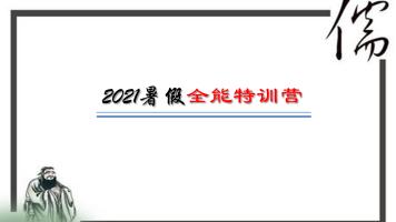 2021暑假全能特训营