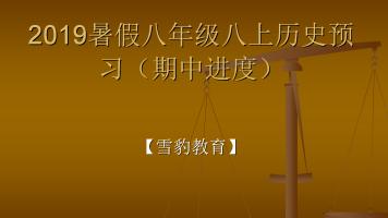 2019暑假八年级八上历史预习【雪豹教育】