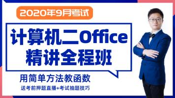 2020年9月计算机二级Office办公软件全程班贺斌精讲