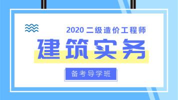 2020年二建《建筑实务》备考导学