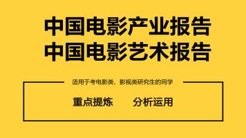 中国电影产业报告与电影艺术报告精讲提高课影视类考研必修