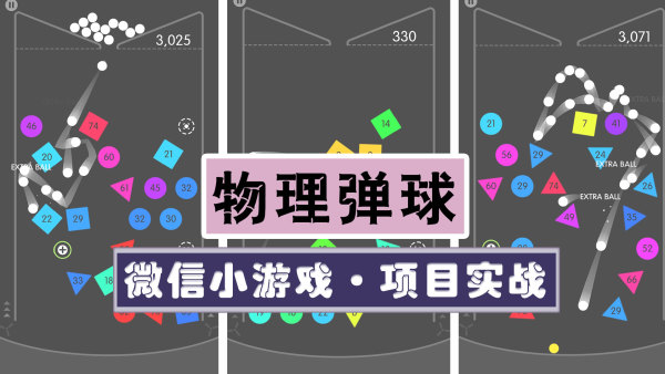 微信小游戏-项目实战:物理弹球/Cocos Creator/Cocos2dx