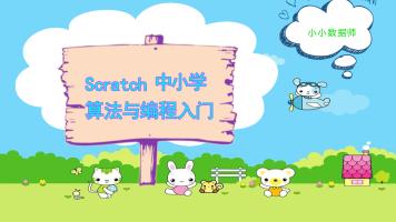 Scratch中小学算法与编程入门
