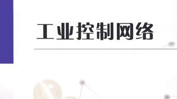 工业控制网络(30)_李中伟
