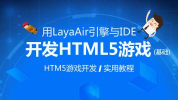 用LayaAir1.0引擎与IDE开发HTML5游戏 2D+3D