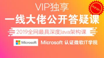 Java架构师/VIP独享/一线大佬公开答疑