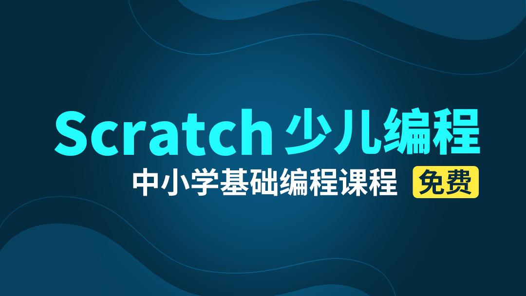 Scratch编程第一轮公益免费课程-码小易少儿编程教育-项目驱动