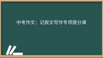 中考作文:记叙文写作专项提分课