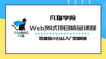 【凡猫学院】| web测试项目 需求分析 业务流程 功能点梳理