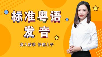 标准粤语发音 共24节