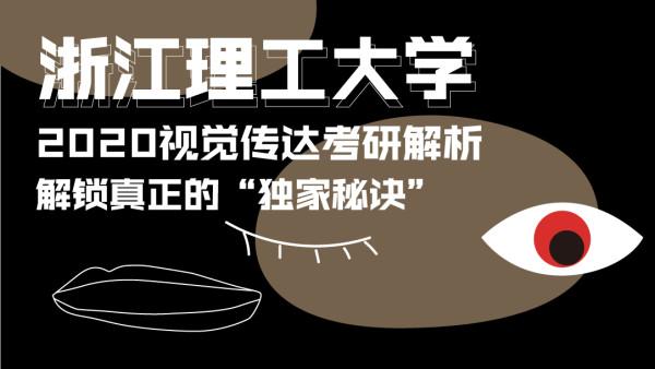 """2020浙江理工大学视觉传达考研内容解析-解锁真正的""""独家秘诀"""""""