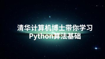 清华计算机博士带你学习Python算法基础