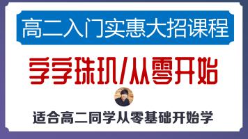 高二物理【王羽-入门最实惠课】报名进群可领学习资料:584671634