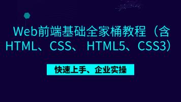 Web前端基础全家桶教程(含HTML、CSS、 HTML5、CSS3)