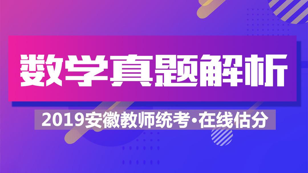 2019安徽教师统考-数学真题解析在线估分-师出教育