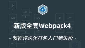 模块化打包工具/webpack4入门到进阶/前端视频教程