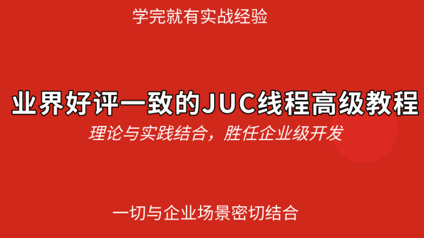 业界好评一致的JUC线程高级教程