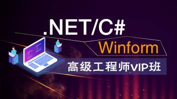 .NET/C#-WinForm高级工程师VIP班【新阁教育】