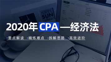 CPA试听课之经济法/注册会计师/免费课/体验课/要点解读