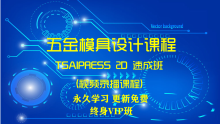 五金模具设计(2D-TSAIPRESS) 高级VIP班