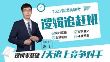 逻辑零基础追赶班-2021管理类联考-逻辑研究师赵飞