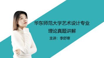 华东师范大学艺术设计理论真题讲解