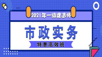 【游一男】2021年一建市政精讲直播课