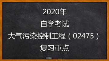 2020年自学考试大气污染控制工程(02475)自考复习重点