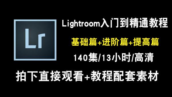 LR教程 Lightroom视频教程 cs6 CC2015摄影后期软件调色在线课程