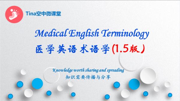 医学英语术语学(1.5版)