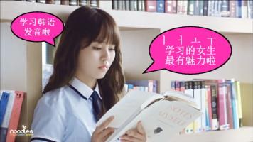 韩语发音秘笈--你值得拥有