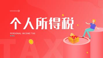 税收筹划|税收基础之个人所得税