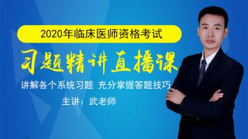 武百分2020临床执业医师/助理医师直播课堂